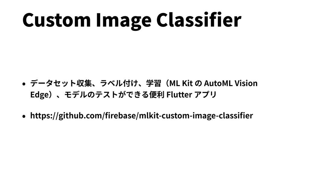 Custom Image Classifier • データセット収集、ラベル付け、学習(ML K...