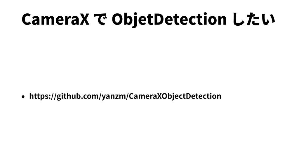 CameraX で ObjetDetection したい • https://github.c...