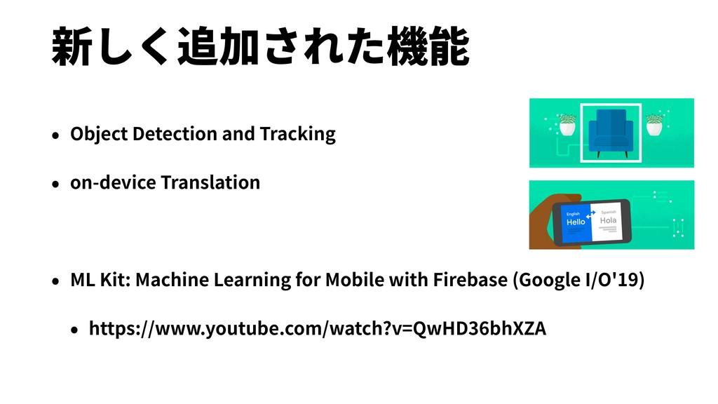新しく追加された機能 • Object Detection and Tracking • on...