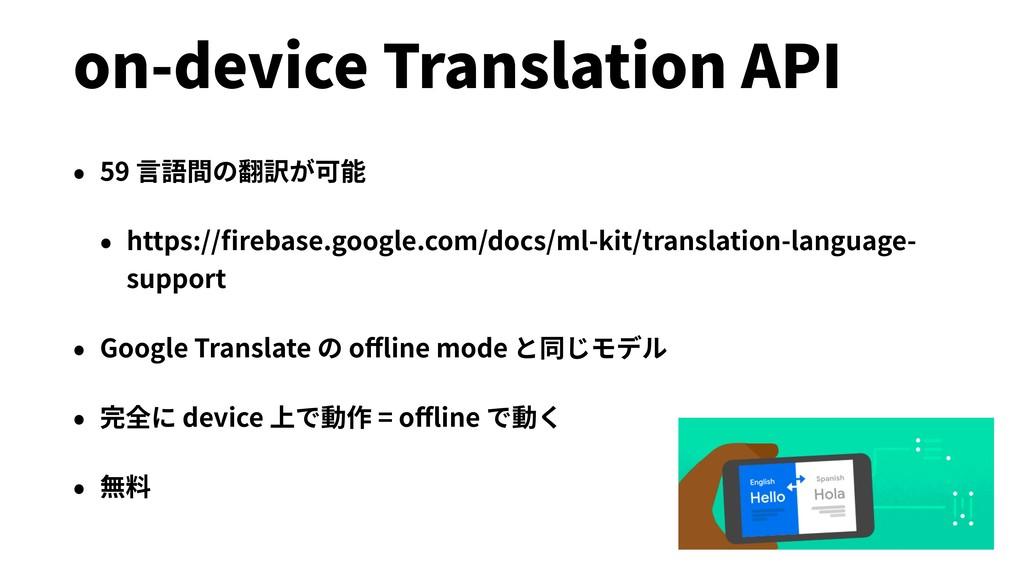 on-device Translation API • 59 ⾔語間の翻訳が可能 • http...