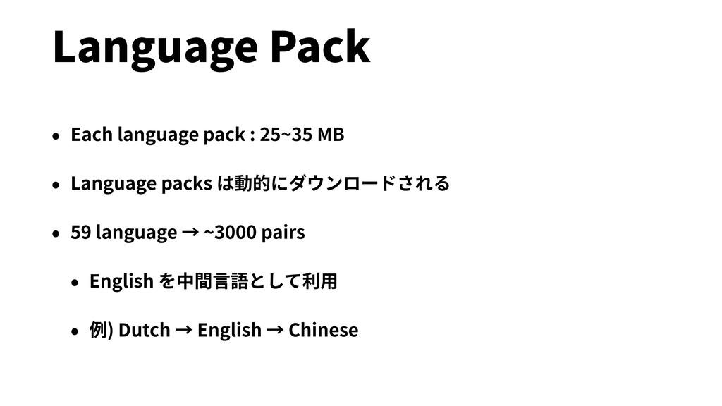 Language Pack • Each language pack : 25~35 MB •...