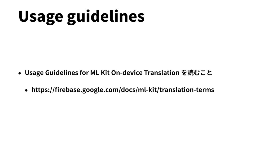 Usage guidelines • Usage Guidelines for ML Kit ...