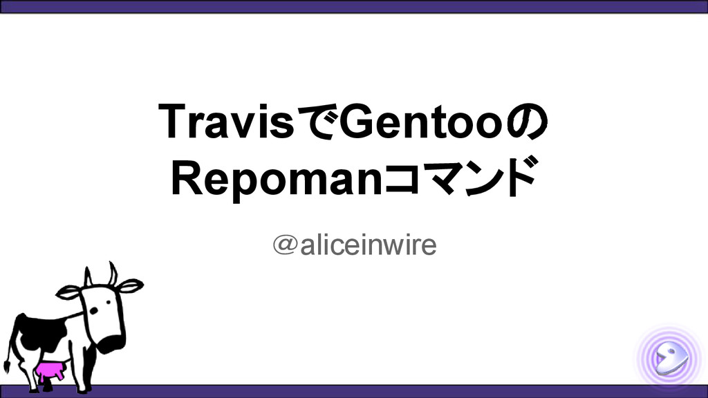 TravisでGentooの Repomanコマンド @aliceinwire