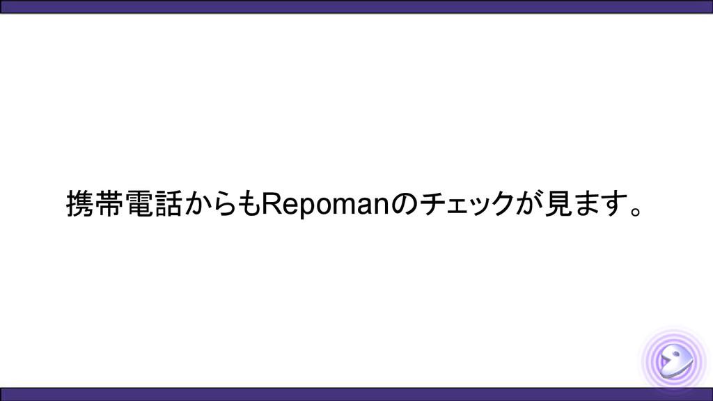 携帯電話からもRepomanのチェックが見ます。
