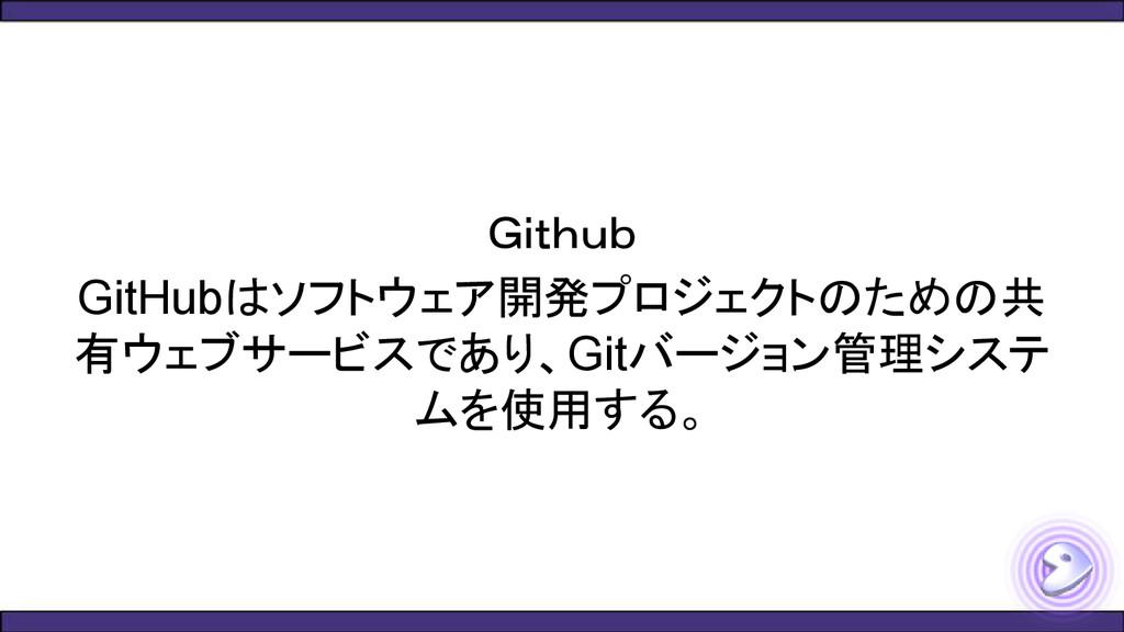Github GitHubはソフトウェア開発プロジェクトのための共 有ウェブサービスであり、G...