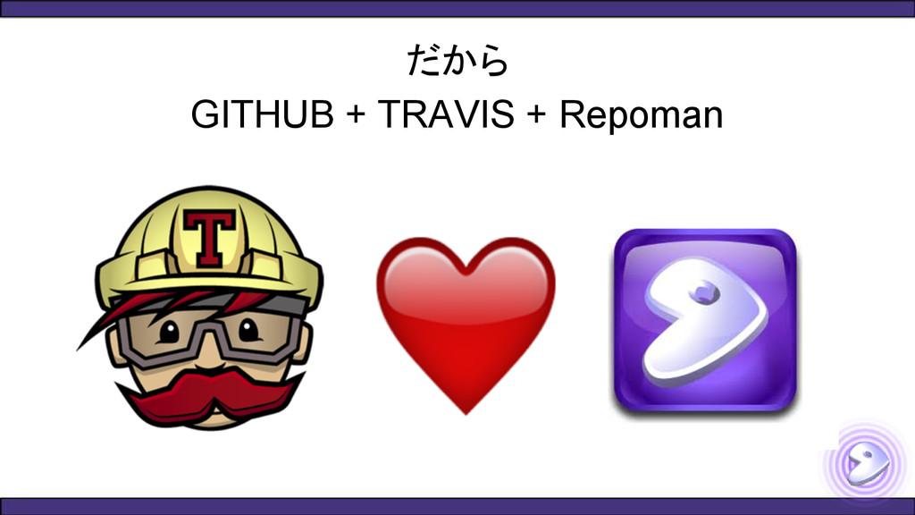 だから GITHUB + TRAVIS + Repoman