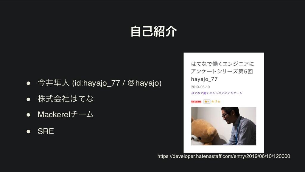 ࣗݾհ ● ࠓҪ൏ਓ (id:hayajo_77 / @hayajo) ● גࣜձࣾͯͳ ...