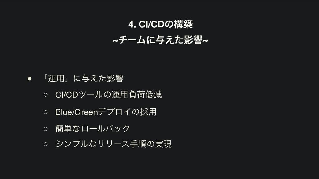 4. CI/CDͷߏங ~νʔϜʹ༩͑ͨӨڹ~ ● ʮӡ༻ʯʹ༩͑ͨӨڹ ○ CI/CDπʔϧ...