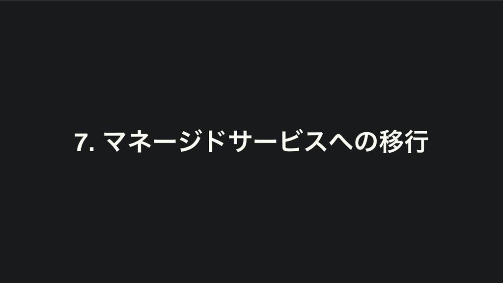 7. ϚωʔδυαʔϏεͷҠߦ