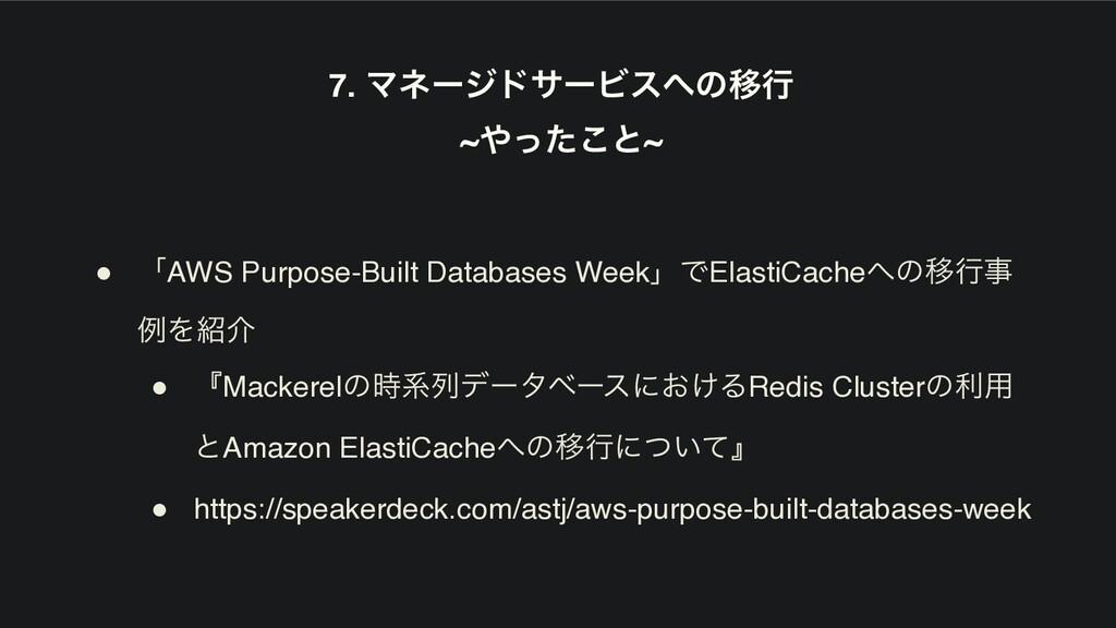 7. ϚωʔδυαʔϏεͷҠߦ ~ͬͨ͜ͱ~ ● ʮAWS Purpose-Built D...