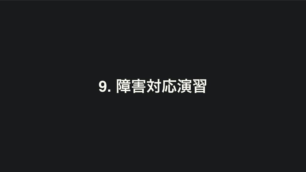 9. োରԠԋश