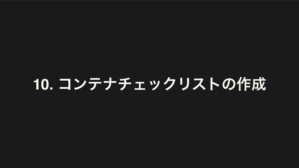 10. ίϯςφνΣοΫϦετͷ࡞