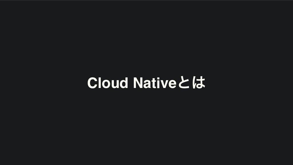 Cloud Nativeͱ