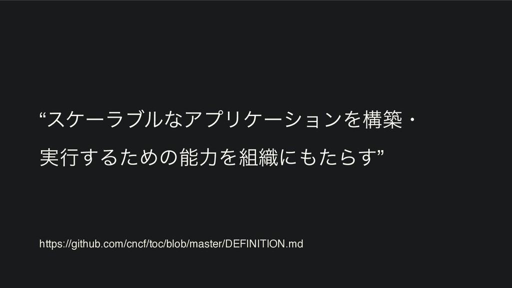 """""""εέʔϥϒϧͳΞϓϦέʔγϣϯΛߏஙɾ ࣮ߦ͢ΔͨΊͷྗΛ৫ʹͨΒ͢"""" https:/..."""