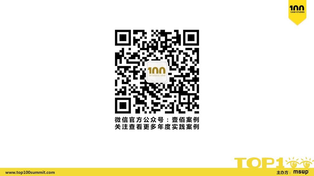 主办方: www.top100summit.com 微 信 官 方 公 众 号 : 壹 佰 案...