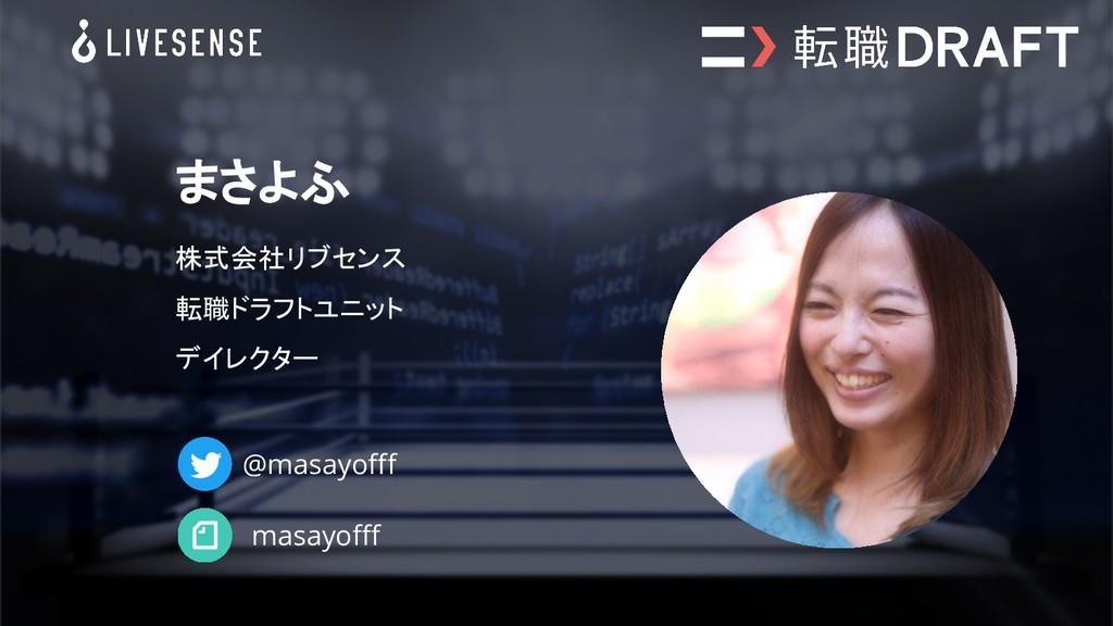 まさよふ 株式会社リブセンス 転職ドラフトユニット デイレクター   @masayofff ma...