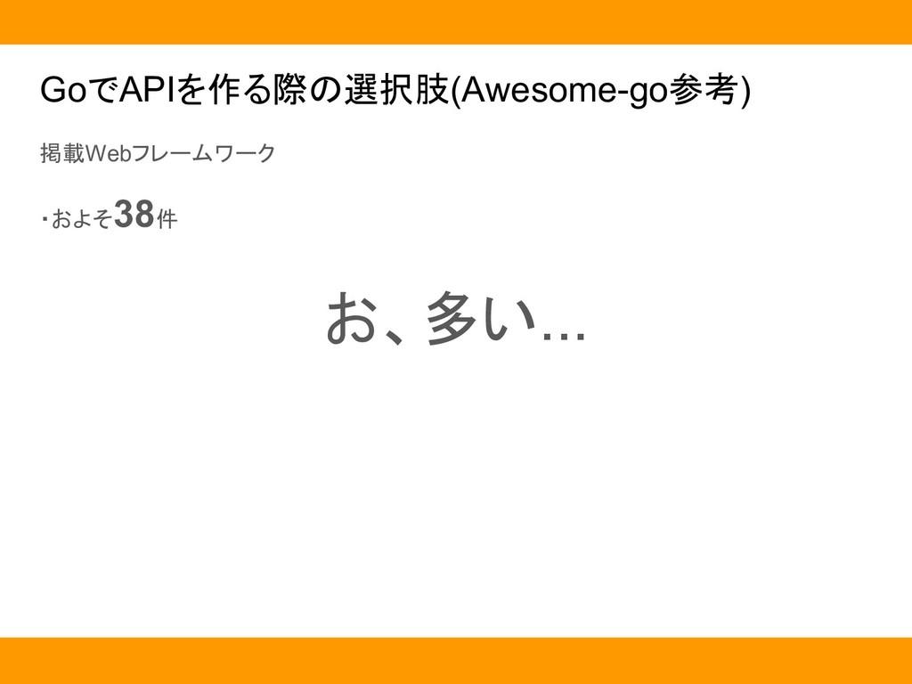 GoでAPIを作る際の選択肢(Awesome-go参考) 掲載Webフレームワーク ・およそ ...