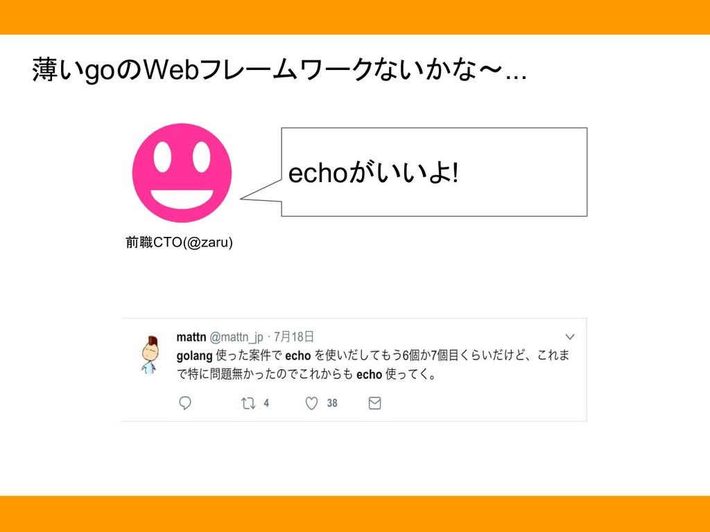 薄いgoのWebフレームワークないかな〜... echoがいいよ! 前職CTO(@zaru)