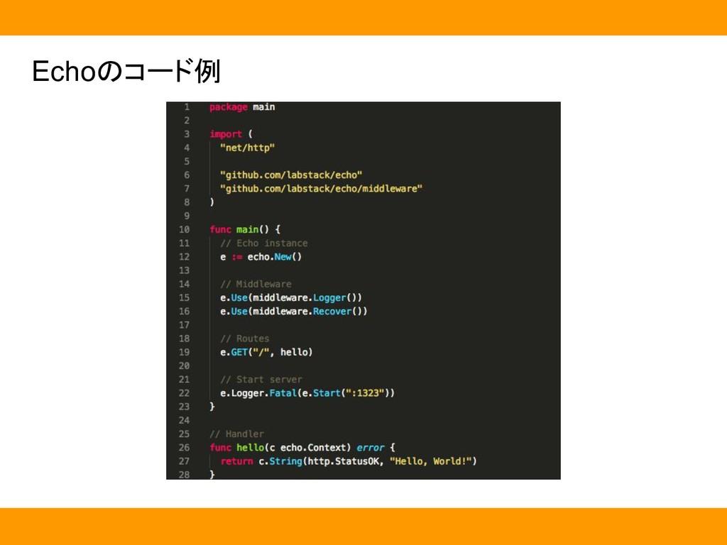 Echoのコード例