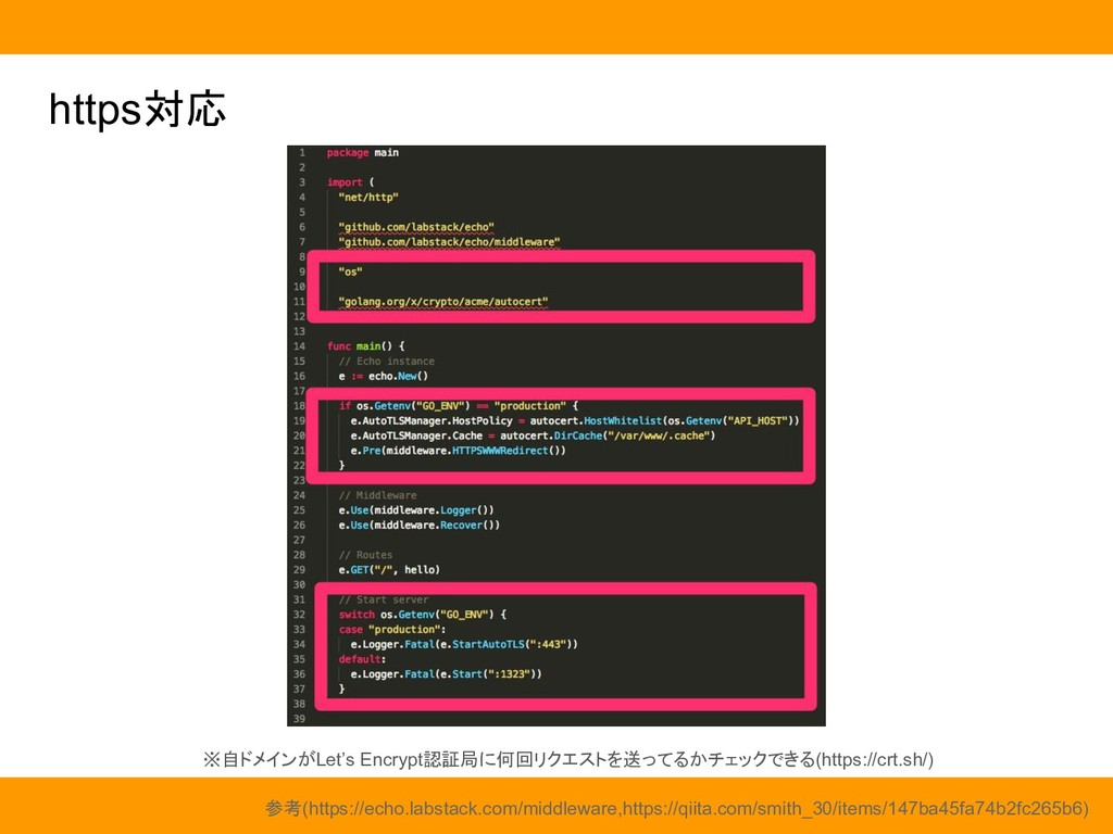 https対応 参考(https://echo.labstack.com/middleware...