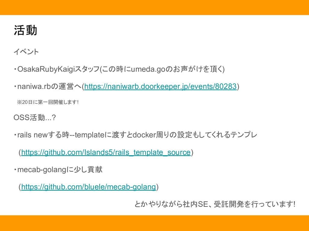 活動 イベント ・OsakaRubyKaigiスタッフ(この時にumeda.goのお声がけを頂...