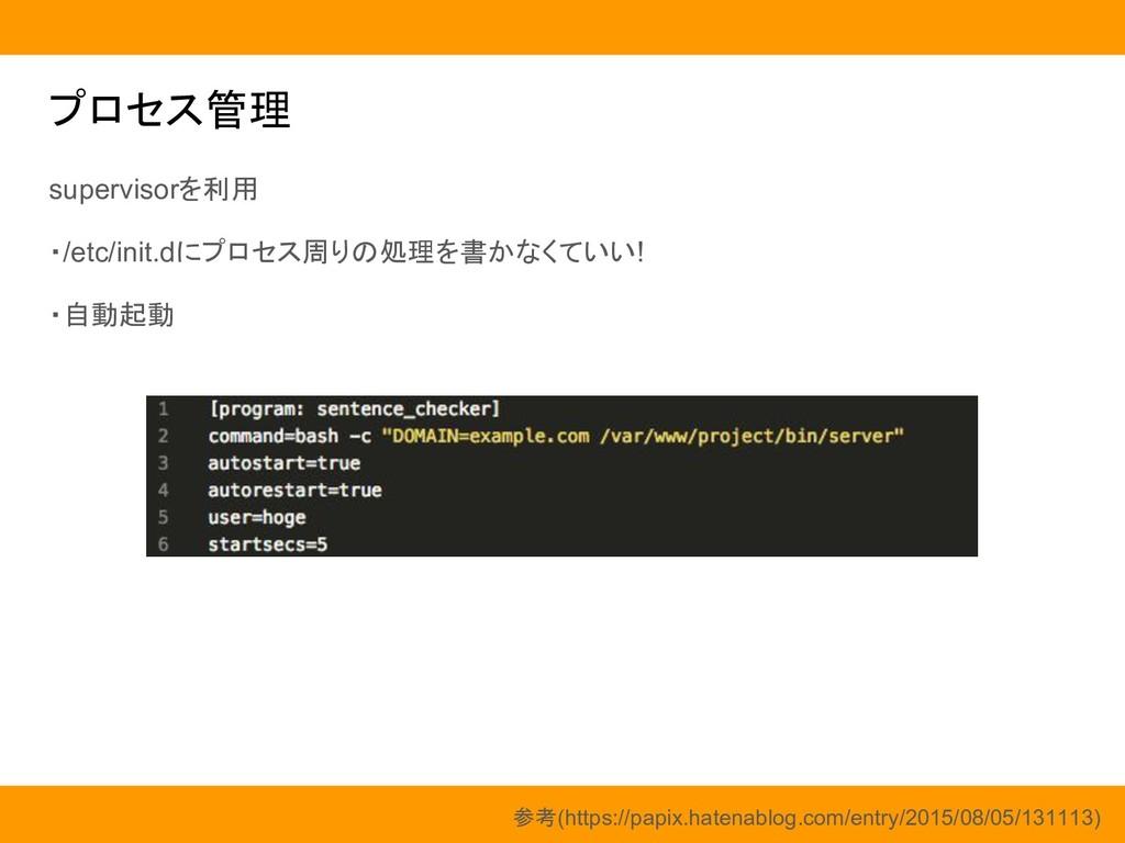 プロセス管理 参考(https://papix.hatenablog.com/entry/20...