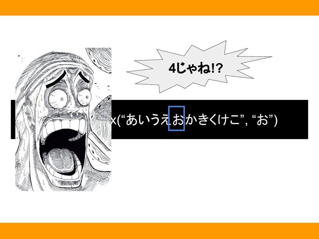 """strings.Index(""""あいうえおかきくけこ"""", """"お"""") 4じゃね!?"""