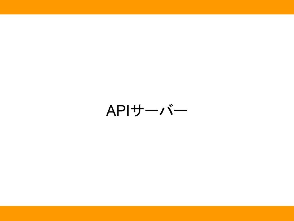APIサーバー