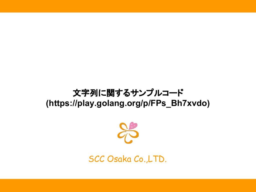 SCC Osaka Co.,LTD. 文字列に関するサンプルコード (https://play...