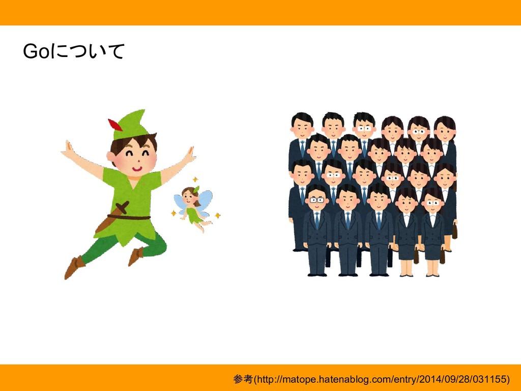 Goについて 参考(http://matope.hatenablog.com/entry/20...