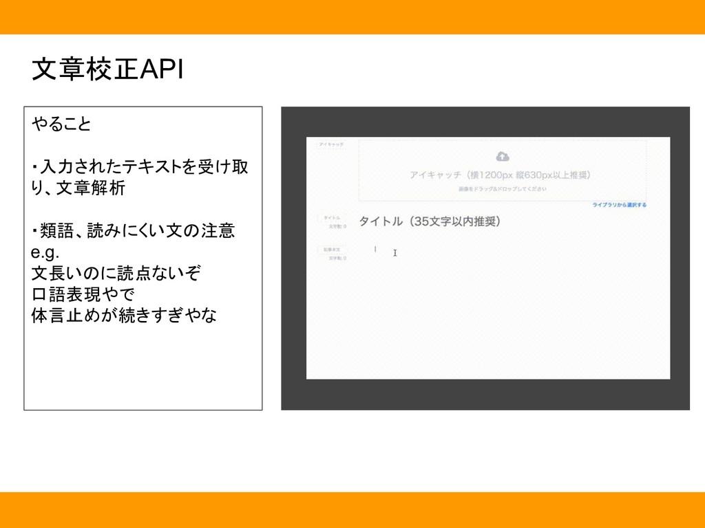 文章校正API やること ・入力されたテキストを受け取 り、文章解析 ・類語、読みにくい文の注...