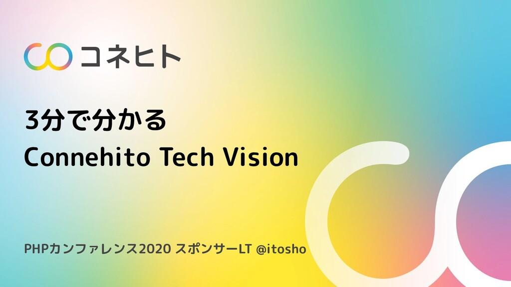 3分で分かる Connehito Tech Vision PHPカンファレンス2020 スポン...