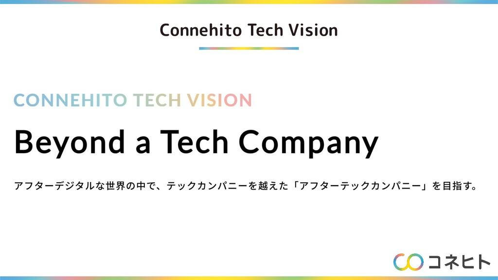 Connehito Tech Vision
