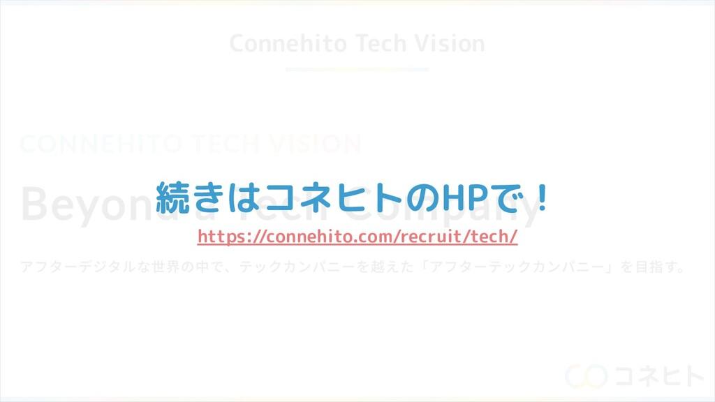 Connehito Tech Vision 続きはコネヒトのHPで! https://conn...