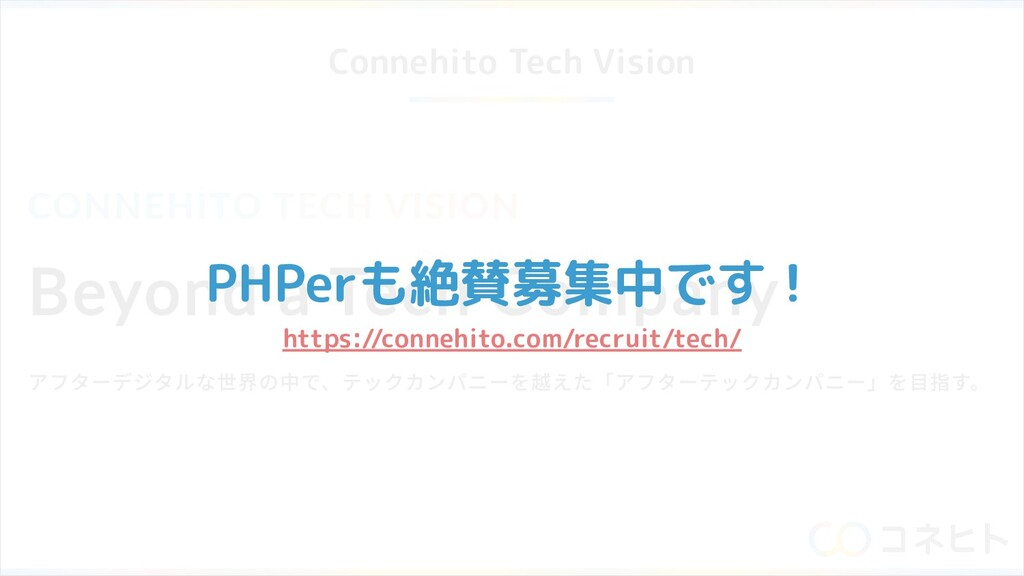 Connehito Tech Vision PHPerも絶賛募集中です! https://co...