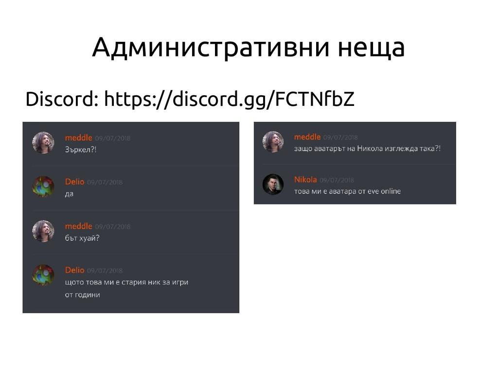 Административни неща Discord: https://discord.g...