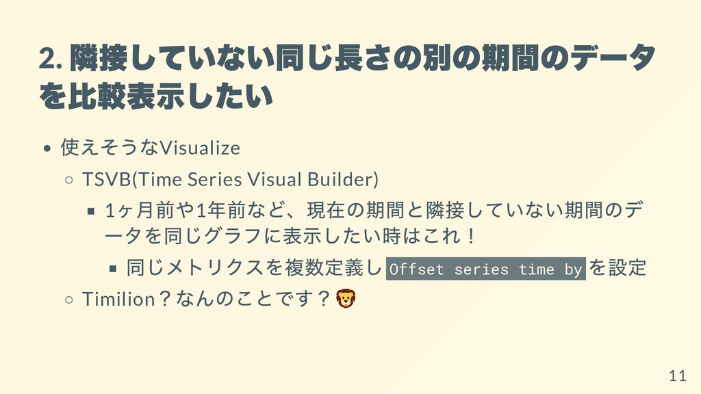 2. 隣接していない同じ⻑さの別の期間のデータ を⽐較表⽰したい 使えそうなVisualize...