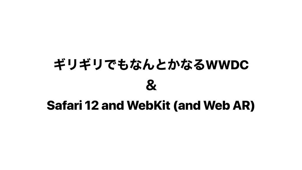 ΪϦΪϦͰͳΜͱ͔ͳΔWWDC ˍ Safari 12 and WebKit (and We...