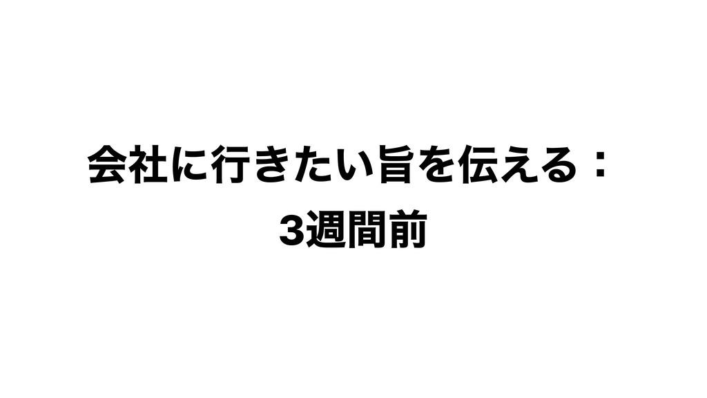 ձࣾʹߦ͖͍ͨࢫΛ͑Δɿ 3िؒલ