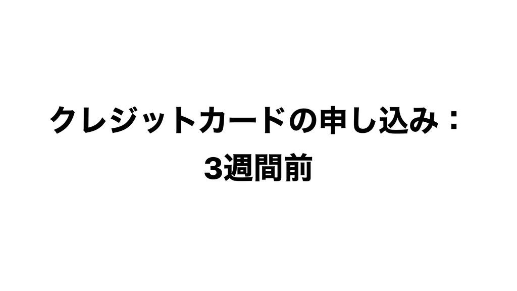 ΫϨδοτΧʔυͷਃ͠ࠐΈɿ 3िؒલ
