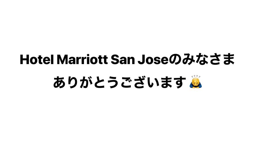Hotel Marriott San JoseͷΈͳ͞· ͋Γ͕ͱ͏͍͟͝·͢