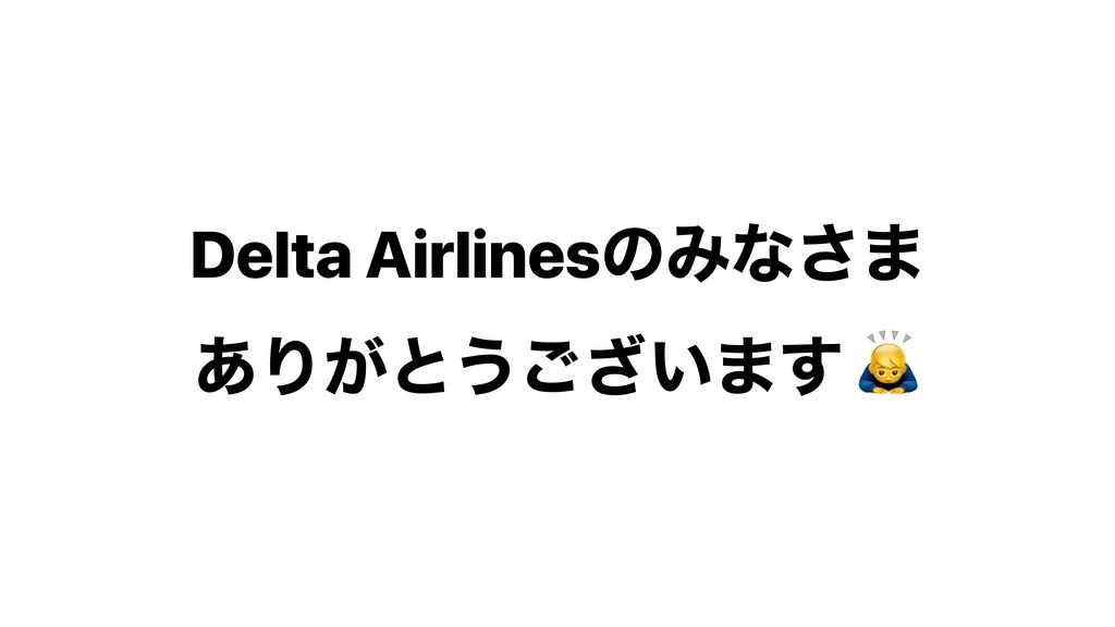 Delta AirlinesͷΈͳ͞· ͋Γ͕ͱ͏͍͟͝·͢