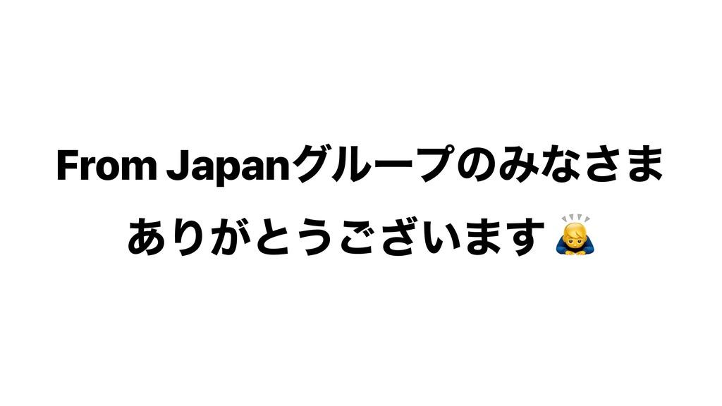 From JapanάϧʔϓͷΈͳ͞· ͋Γ͕ͱ͏͍͟͝·͢