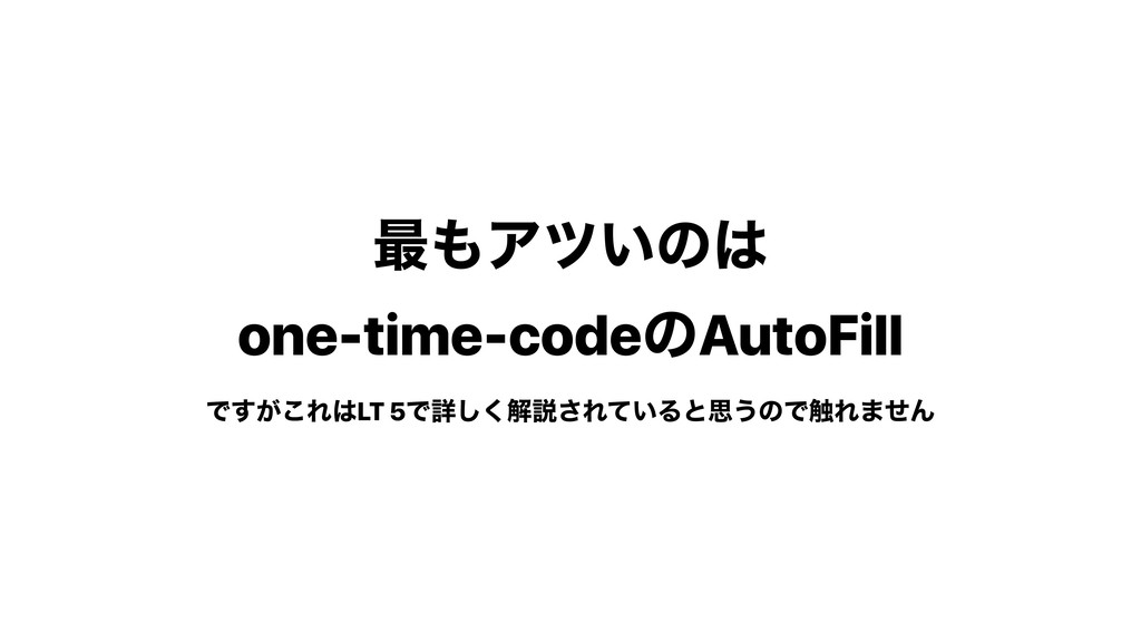 ࠷Ξπ͍ͷ one-time-codeͷAutoFill Ͱ͕͢͜ΕLT 5Ͱৄ͘͠ղઆ...