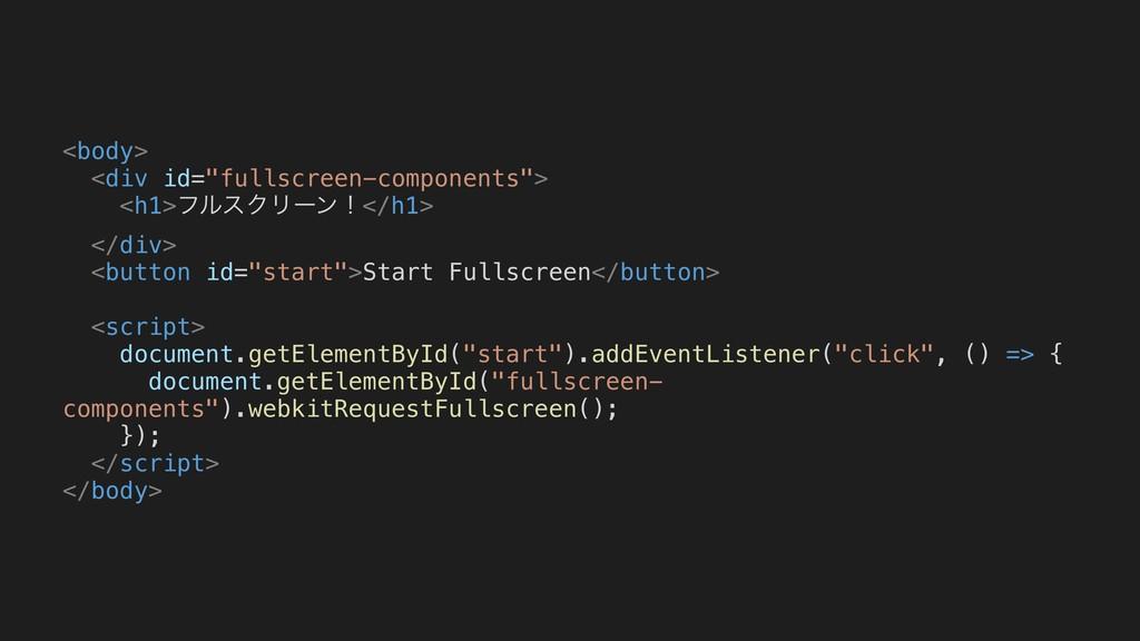 """<body> <div id=""""fullscreen-components""""> <h1>ϑϧε..."""