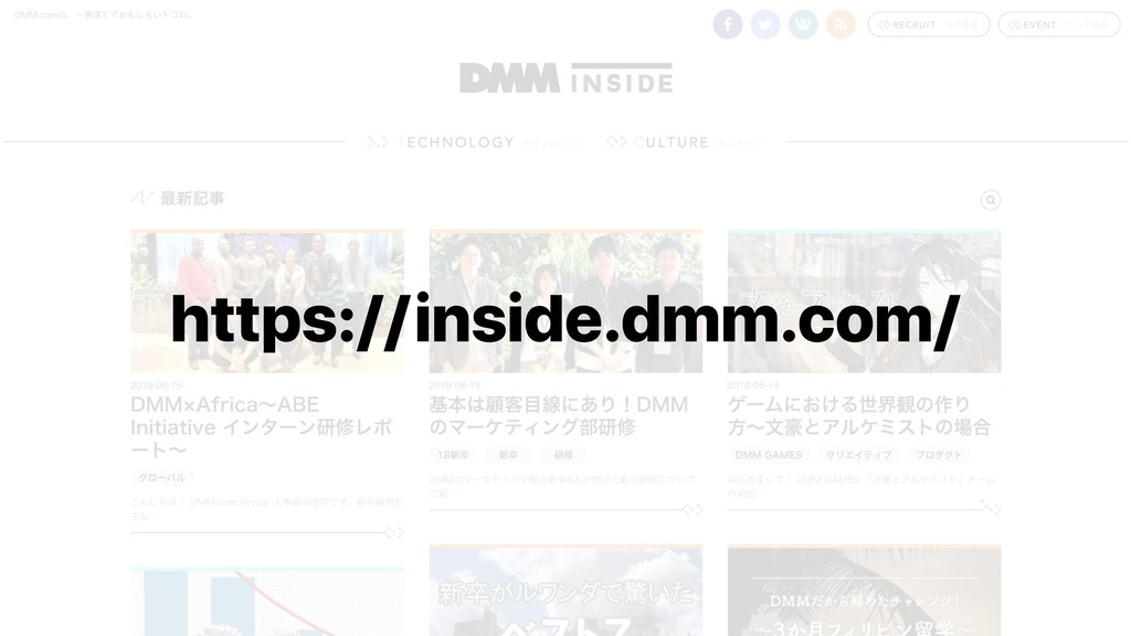https://inside.dmm.com/