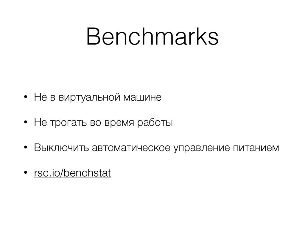 Benchmarks • Не в виртуальной машине • Не трога...