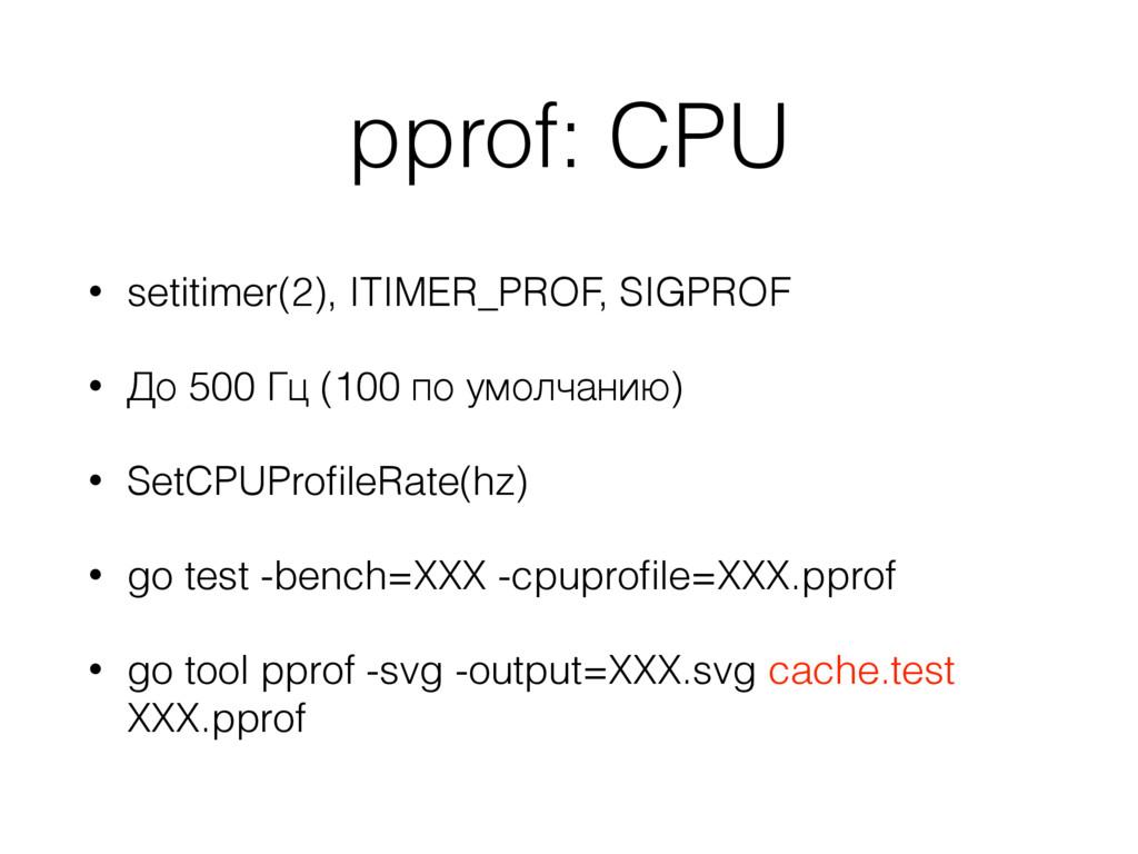 pprof: CPU • setitimer(2), ITIMER_PROF, SIGPROF...