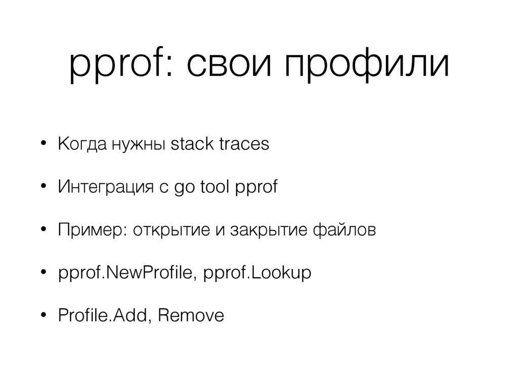 pprof: свои профили • Когда нужны stack traces ...