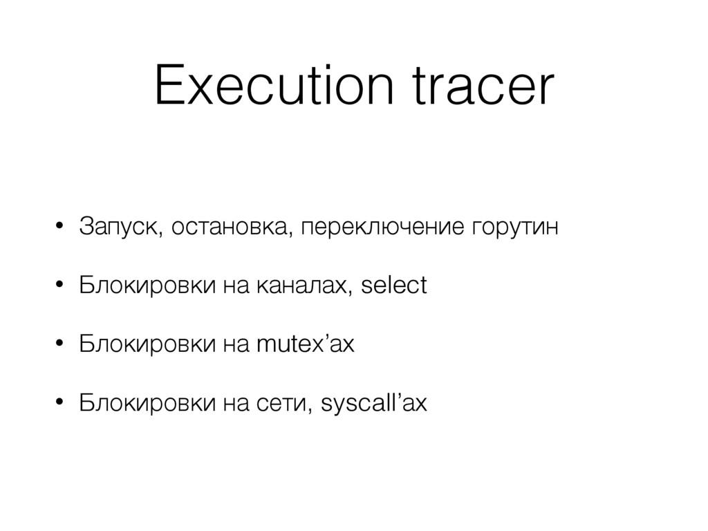 Execution tracer • Запуск, остановка, переключе...